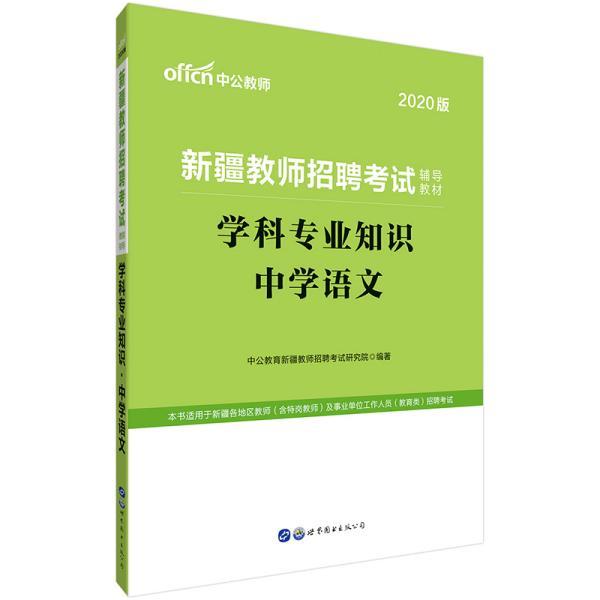 中公教育2020新疆教师招聘考试教材 学科专业知识中学语文