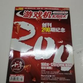 游戏机实用技术创刊200期纪念有海报一张,无光盘。