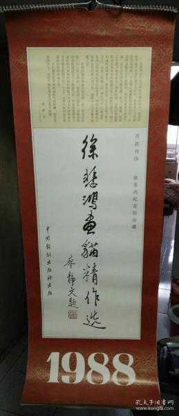 徐悲鸿画猫精作品