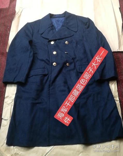 85/87式的全新的,海军干部冬常服藏蓝色呢子大衣一件,品相如图所示