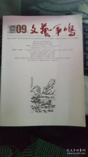 文艺争鸣2017年9月号
