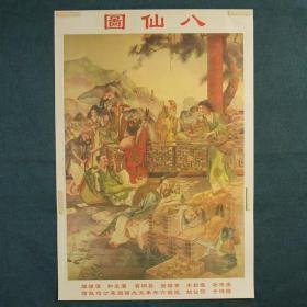 八仙图-约高75厘米宽51厘米 宣传画