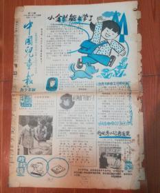 """中国儿童报  1986年4月21日   向""""两山""""英雄学习;踏雷英雄;战士的泪花   8开4版"""
