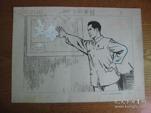 连环画原稿:中国美协会员著名画家陈家骅绘 活捉胡蝎子 原稿两张