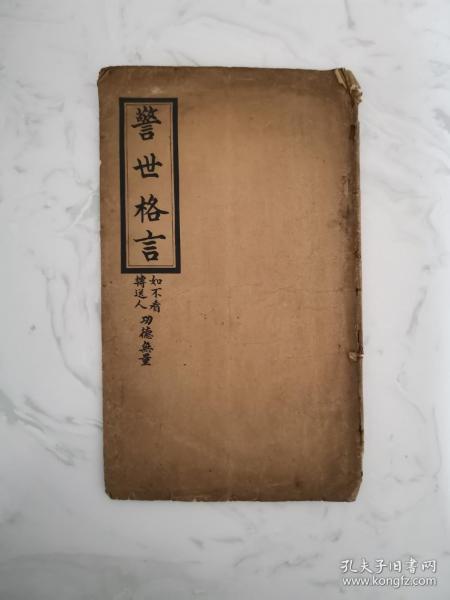 《警世格言》(伪满洲国新京百川印刷局印)