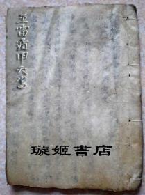《五雷遁甲天书》全本 民国古旧书钞本 奇门法术