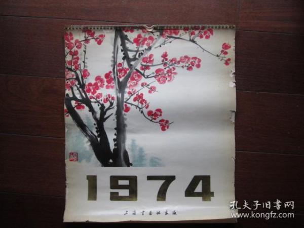 1974年上海书画社出版名家绘画作品挂历(有应野平、钱松喦、唐云、宋文治、林丰俗、李可染、程十发、王雪涛等13张全)