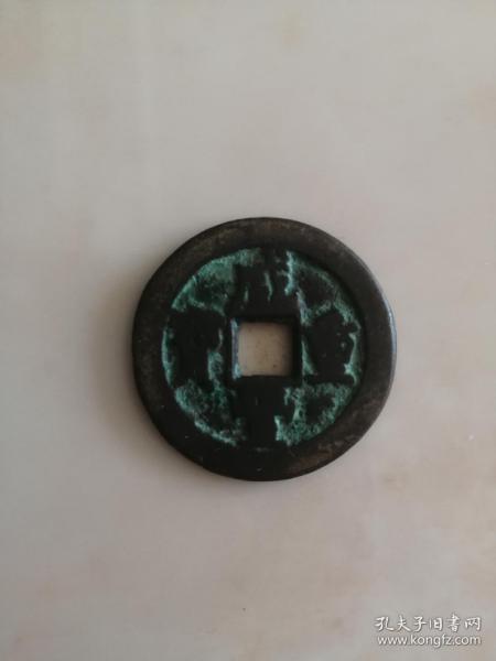 清代山西地区铜钱之一-----《咸丰重宝》----大样------虒人荣誉珍藏