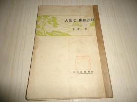 民国原版旧书《刑法总则ABC》一册全
