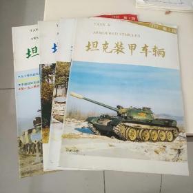 坦克装甲车辆1990年第1、2、3、4期(4期合售,双月刊)