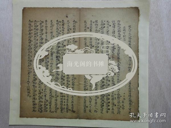 【海光存真】之蒋起奎文稿(十六名)