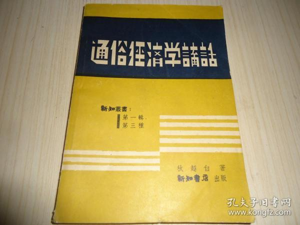 新知丛书第一辑第三种*《通俗经济学讲话》一册全