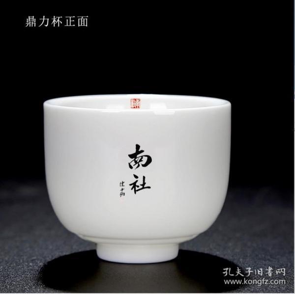 南社成立110周年·特制功夫茶杯