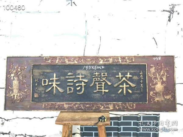 """""""茶声诗味""""杉木描金匾,近几十年以上,根据姚崇(651年-721年9月28日)题词做,,本名元崇,字元之。陕州硖石(今河南陕县)人。茶馆茶社悬挂佳品"""