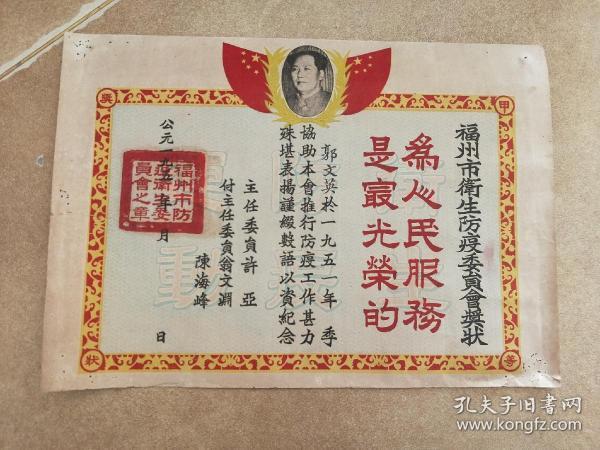 甲等奖状,为人民服务是最光荣的,五一年福州市卫生防疫委员会奖状,卫生防疫运动