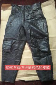 几乎全新的,59式冬季棕色的飞行皮棉裤一条,品相如图。