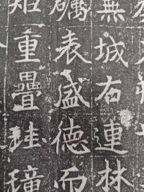 稀有!民国旧拓唐张兴墓志,孤品