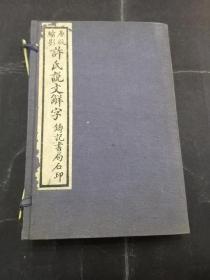 线装书:《许氏说文解字》(一函全四册)(民国间铸记书局白纸石印本,品佳)【中国第一部系统地分析汉字字形和考究字源的字书,也是世界上很早的字典之一】