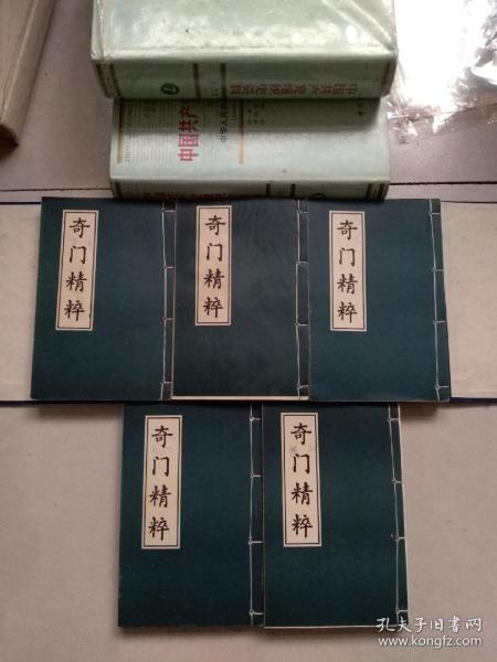 古今图书集成:奇门精粹(线装全6卷缺第4卷5册合售)线装本带函套