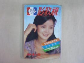 1984年邓丽君封面.中外影视歌杂志刘文正等彩页(Q19)