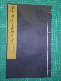 珂羅版:宋元名人二十四家手跡
