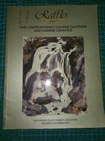 當代優秀中國畫與陶瓷(新加坡、1994年)·齊白石、林風眠、陸儼少、黃永玉、傅抱石等等
