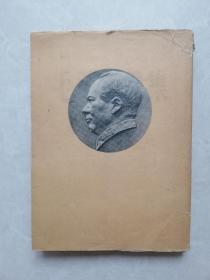 毛澤東選集(第一卷)1951年第2版