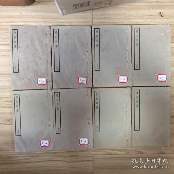 Four copies of the fine print of the Chinese Book Company of the Republic of China: The Book of Rites (8 volumes)