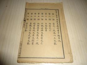 初等小学堂课本*《初等小学中国历史教科书》* 中编