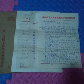 王新民 (1916-2007,惠永昌,機械工業部科技委員會委員,江蘇無錫人)致 朱光亞 信札一通兩頁,以及動力學會背景材料一組,大信封一個。wxm7701