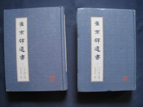 崔東壁遺書 精裝本全兩冊 上海古籍出版社2013年一版一印 私藏本