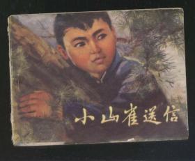 小山雀送信(1974年1版1印)2019.7.8日上