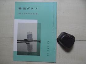 1989年年16开:书道》》特集   清杨伯润的书与画。