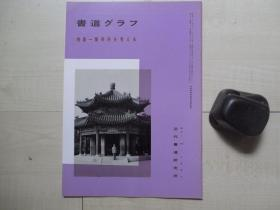 1987年16开:书道》》特集--兰亭序的研究