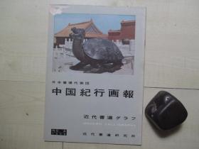 1958年16开:近代书道》》特集--中国纪行画报 【北京上海广州武汉杭州等50年代的照片】