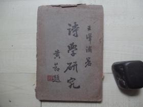 1932年震东印书局32开:诗学研究        毛边本