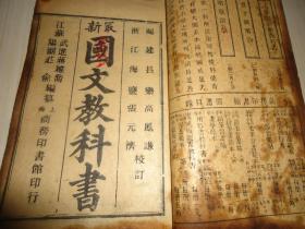 《最新国文教科书》(第五册)