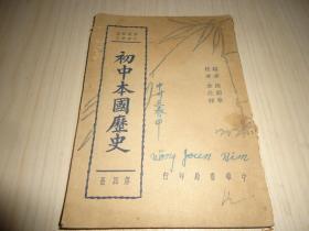 《初中本国历史》(第四册)