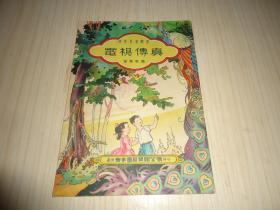 南洋儿童丛书《电视传真》世界奇闻