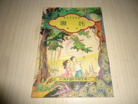 南洋儿童丛书《哪吒》神话