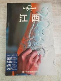 孤獨星球LonelyPlanet國內指南系列:江西