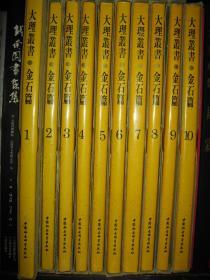 大理丛书---金石篇(八开精装本,全10册)