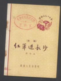 红军进长沙-说唱(通俗文艺小丛书)
