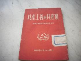 1952年-湖南宣傳員講本編輯委員會編【共產主義與共產黨】全一冊!