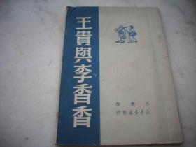 紅色文獻~1949年新華書店初版-李季著《王貴與李香香》!