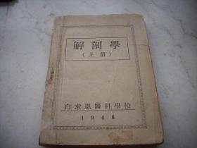 紅色文獻~1946年白求恩醫科學校初版《解剖學》上冊!骨學-肌學-韌帶學