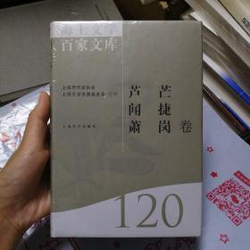 海上文学百家文库120:芦芒 闻捷 萧岗  卷 9787532137640