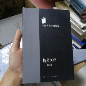 杨义文存(第六卷):中国古典小说史论