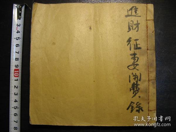 民国二十年(1931年)红格空白册,45叶90面(书写三叶),纸张上乘