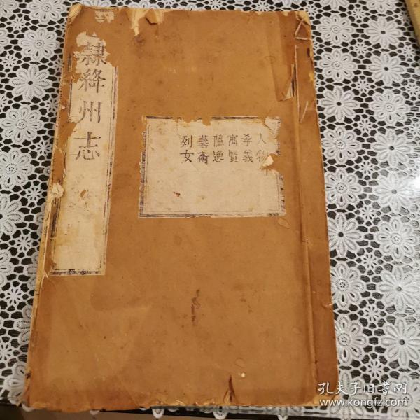 乾隆直隶绛州志卷11-13